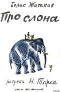 Житков Борис Степанович - Про слона