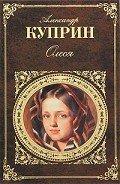 Куприн Александр Иванович - Олеся
