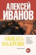 Иванов Алексей Викторович - Общага-на-Крови