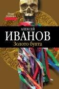 Иванов Алексей Викторович - Золото бунта