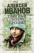Иванов Алексей Викторович - Географ глобус пропил