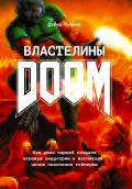 Кушнер Дэвид - Властелины Doom. Как двое парней создали игровую индустрию и воспитали целое поколение геймеров