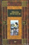 Булгаков Михаил Афанасьевич - Бег