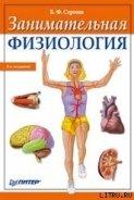 Сергеев Борис Федорович - Занимательная физиология