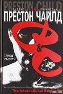 Читать книгу Танец смерти