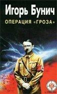 Бунич Игорь Львович - «Гроза». Кровавые игры диктаторов