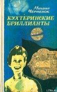 Читать книгу Кухтеринские бриллианты
