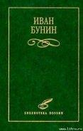 Бунин Иван Алексеевич - Стихотворения