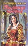 Читать книгу Валлийская колдунья