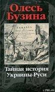 Бузина Олесь - Тайная история Украины–Руси
