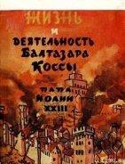 Читать книгу Жизнь и деятельность Бальтазара Коссы