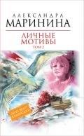 Маринина Александра Борисовна - Личные мотивы. Том 2