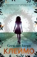 Ахерн Сесилия - Клеймо