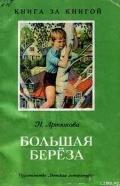 Артюхова Нина Михайловна - Большая береза (рассказы)