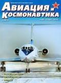 Коллектив авторов - Авиация и космонавтика 2016 03
