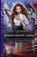 Стрельникова Кира - Укрощение строптивой… ведьмы