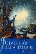 Зигель Феликс Юрьевич - Вселенная полна загадок