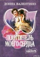 Читать книгу Похититель моего сердца