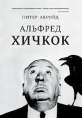 Акройд Питер - Альфред Хичкок