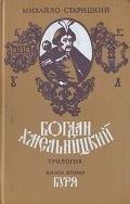 Старицкий Михаил Петрович - Буря