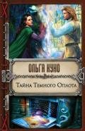 Куно Ольга - Тайна Тёмного Оплота