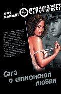 Читать книгу Сага о шпионской любви