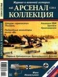 Коллектив авторов - Арсенал Коллекция 2014 № 05 (23)