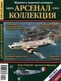 Коллектив авторов - Арсенал-Коллекция 2014 № 04 (22)