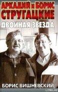 Читать книгу Аркадий и Борис Стругацкие: двойная звезда