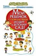 Быкова Анна - Мой ребенок с удовольствием ходит в детский сад!