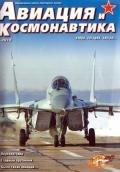 Коллектив авторов - Авиация и космонавтика 2016 02