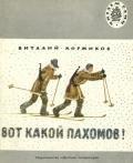 Коржиков Виталий Титович - Вот какой Пахомов! (сборник рассказов)