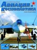 Коллектив авторов - Авиация и космонавтика 2016 01