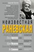 Орлов Сергей - Неизвестная Раневская