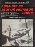 Коллектив авторов - Авиационный сборник № 3