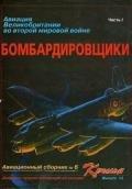 Коллектив авторов - Авиация Великобритании во второй мировой войне Бомбардировщики Часть I