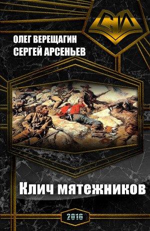 Верещагин Олег Николаевич - Клич мятежников (сборник) (СИ)