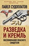 Читать книгу Разведка и Кремль. Воспоминания опасного свидетеля