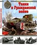 Коломиец Максим Викторович - Танки в Гражданской войне