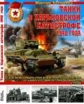 Коломиец Максим Викторович - Танки в Харьковской катастрофе 1942 года