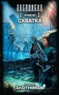 Злотников Роман Валерьевич - Руигат. Схватка