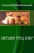 Михайловский Александр Борисович - Операция «Гроза плюс» (СИ)