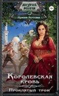 Котова Ирина Владимировна - Королевская кровь. Проклятый трон