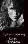 Лукьянец Ирина - Укрощение (СИ)