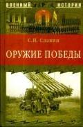 Славин Станислав Николаевич - Оружие Победы