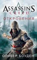 Боуден Оливер - Assassin's Creed. Откровения