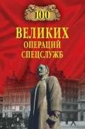 Антонов Владимир Сергеевич - Сто великих операций спецслужб
