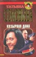 Соловьева Татьяна - Козырная дама