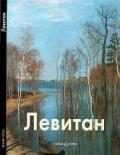 Петров Владимир Николаевич - Исаак Левитан