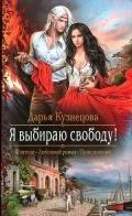 Кузнецова Дарья Андреевна - Я выбираю свободу!